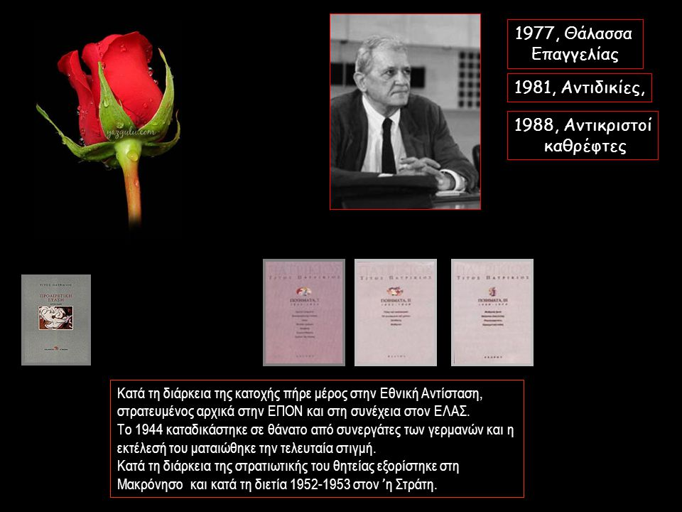 Κατά τη διάρκεια της κατοχής πήρε μέρος στην Εθνική Αντίσταση, στρατευμένος αρχικά στην ΕΠΟΝ και στη συνέχεια στον ΕΛΑΣ.
