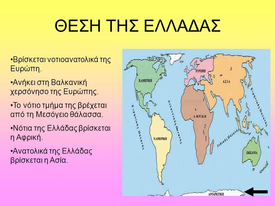 ΘΕΣΗ ΤΗΣ ΕΛΛΑΔΑΣ Βρίσκεται νοτιοανατολικά της Ευρώπη. Ανήκει στη Βαλκανική χερσόνησο της Ευρώπης. Το νότιο τμήμα της βρέχεται από τη Μεσόγειο θάλασσα.