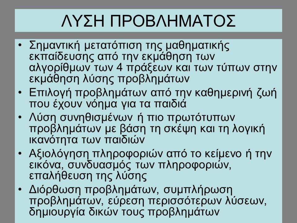 ΚΕΦΑΛΑΙΟ 15.