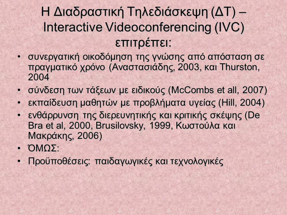 Προετοιμασία 2ης Τηλεδιάσκεψης Α΄ Ενότητα Γυρίζοντας στην τάξη  Κατασκευές παιχνιδιών-Τροφική αλυσίδα (Φύλλο Εργασίας)Φύλλο Εργασίας  Σύνθεση πρώτου εννοιολογικού χάρτη απειλούμενων ειδών της Ελλάδας ανά οικοσύστημα με τις πρώτες ιδέες των μαθητών