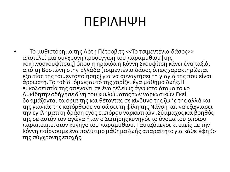 ΠΕΡΙΛΗΨΗ Το μυθιστόρημα της Λότη Πέτροβιτς > αποτελεί μια σύγχρονη προσέγγιση του παραμυθιού [της κοκκινοσκουφίτσας] όπου η ηρωίδα η Κόννη Σκουφίτση κ
