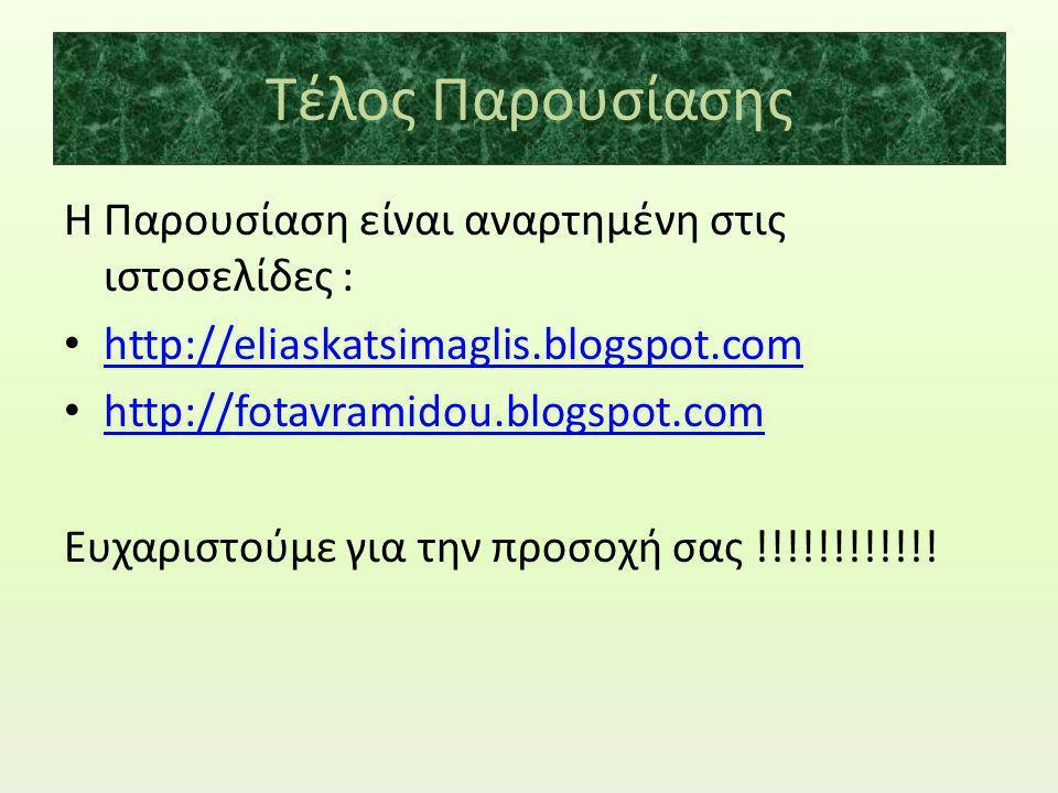 Τέλος Παρουσίασης Η Παρουσίαση είναι αναρτημένη στις ιστοσελίδες : http://eliaskatsimaglis.blogspot.com http://fotavramidou.blogspot.com Ευχαριστούμε