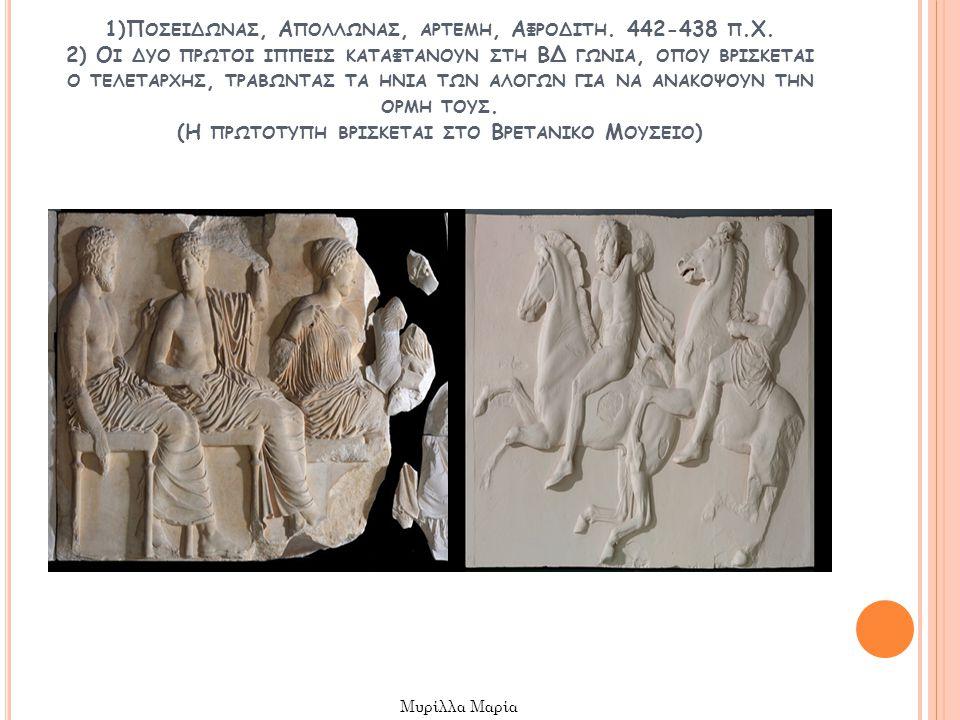 1)Π ΟΣΕΙΔΩΝΑΣ, Α ΠΟΛΛΩΝΑΣ, ΑΡΤΕΜΗ, Α ΦΡΟΔΙΤΗ. 442-438 Π.Χ. 2) Ο Ι ΔΥΟ ΠΡΩΤΟΙ ΙΠΠΕΙΣ ΚΑΤΑΦΤΑΝΟΥΝ ΣΤΗ ΒΔ ΓΩΝΙΑ, ΟΠΟΥ ΒΡΙΣΚΕΤΑΙ Ο ΤΕΛΕΤΑΡΧΗΣ, ΤΡΑΒΩΝΤΑΣ Τ