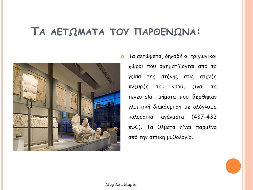 Τ Α ΑΕΤΩΜΑΤΑ ΤΟΥ ΠΑΡΘΕΝΩΝΑ : Τα αετώματα, δηλαδή οι τριγωνικοί χώροι που σχηματίζονται από τα γείσα της στέγης στις στενές πλευρές του ναού, είναι τα