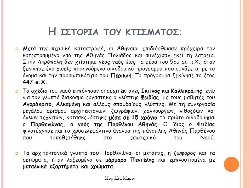 Η ΙΣΤΟΡΙΑ ΤΟΥ ΚΤΙΣΜΑΤΟΣ : Μετά την περσική καταστροφή, οι Αθηναίοι επιδιόρθωσαν πρόχειρα τον κατεστραμμένο ναό της Αθηνάς Πολιάδος και συνέχισαν εκεί