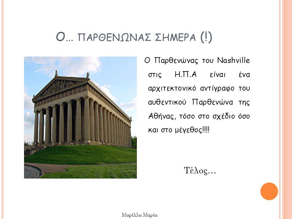 Ο… ΠΑΡΘΕΝΩΝΑΣ ΣΗΜΕΡΑ (!) Ο Παρθενώνας του Nashville στις Η.Π.Α είναι ένα αρχιτεκτονικό αντίγραφο του αυθεντικού Παρθενώνα της Αθήνας, τόσο στο σχέδιο