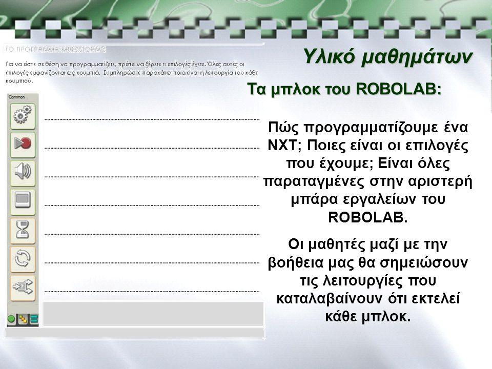 Υλικό μαθημάτων Τα μπλοκ του ROBOLAB: Πώς προγραμματίζουμε ένα NXT; Ποιες είναι οι επιλογές που έχουμε; Είναι όλες παραταγμένες στην αριστερή μπάρα ερ