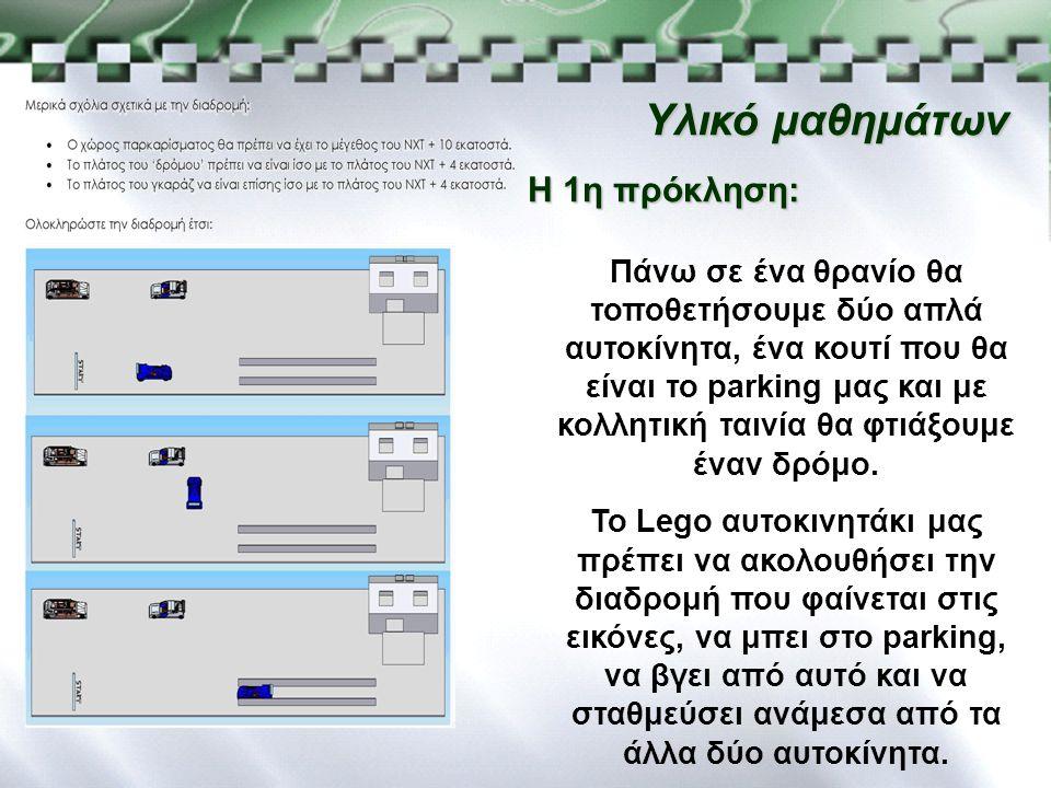 Υλικό μαθημάτων Η 1η πρόκληση: Πάνω σε ένα θρανίο θα τοποθετήσουμε δύο απλά αυτοκίνητα, ένα κουτί που θα είναι το parking μας και με κολλητική ταινία