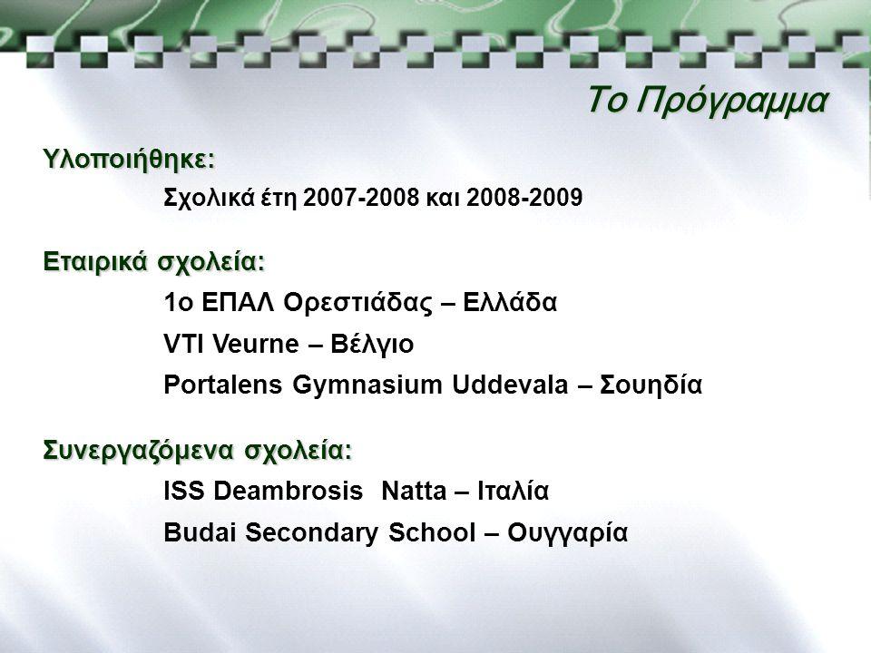 Το Πρόγραμμα Σχολικά έτη 2007-2008 και 2008-2009 1ο ΕΠΑΛ Ορεστιάδας – Ελλάδα VTI Veurne – Βέλγιο Υλοποιήθηκε: Εταιρικά σχολεία: Συνεργαζόμενα σχολεία: