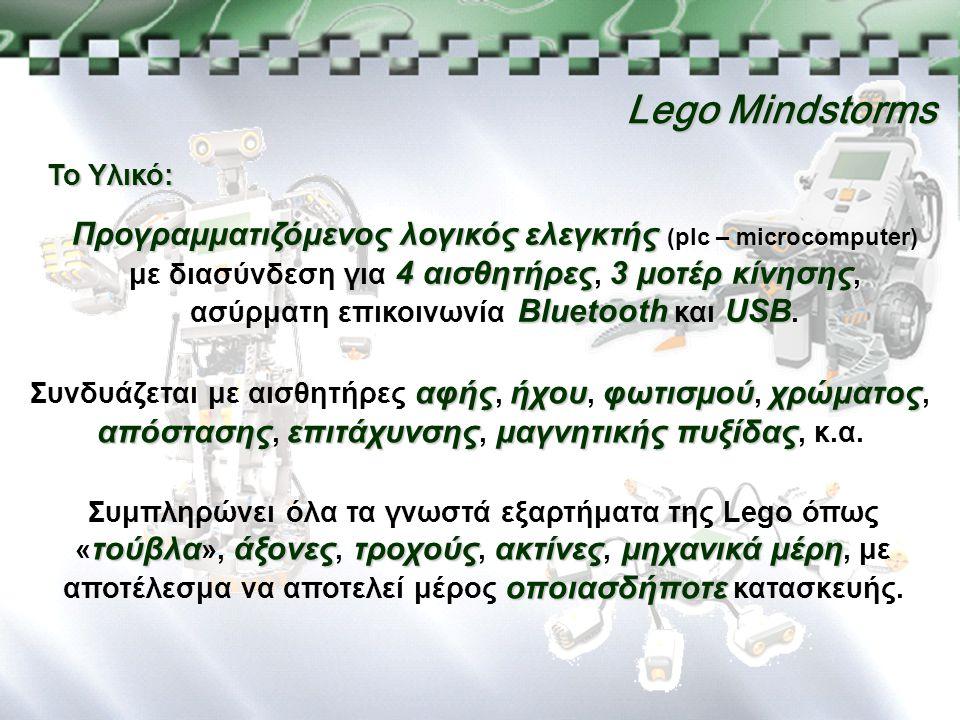 Lego Mindstorms Το Υλικό: Προγραμματιζόμενος λογικός ελεγκτής 4 αισθητήρες3 μοτέρ κίνησης BluetoothUSB Προγραμματιζόμενος λογικός ελεγκτής (plc – micr