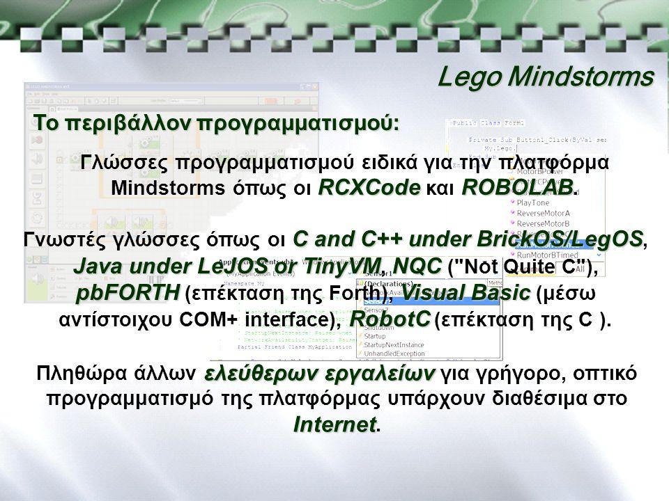 Βασικά μαθήματα Mindstorms Δομή των μαθημάτων:  Επαφή και γνωριμία με την πλατφόρμα.