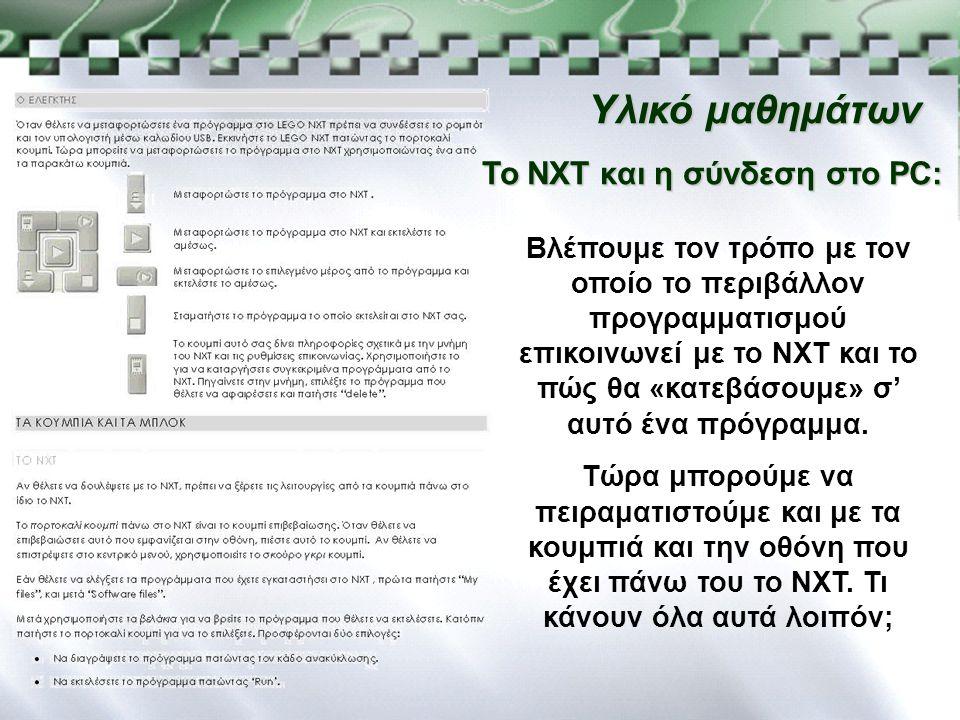 Υλικό μαθημάτων Το ΝΧΤ και η σύνδεση στο PC: Βλέπουμε τον τρόπο με τον οποίο το περιβάλλον προγραμματισμού επικοινωνεί με το NXT και το πώς θα «κατεβά