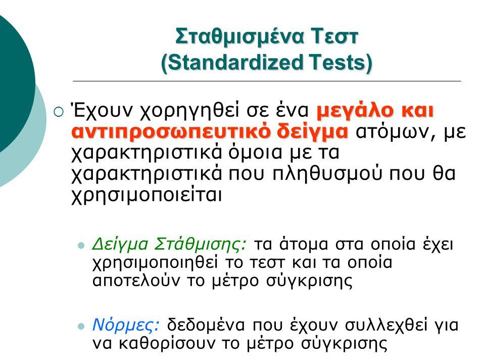 Σταθμισμένα Τεστ (Standardized Tests) μεγάλο και αντιπροσωπευτικό δείγμα  Έχουν χορηγηθεί σε ένα μεγάλο και αντιπροσωπευτικό δείγμα ατόμων, με χαρακτ