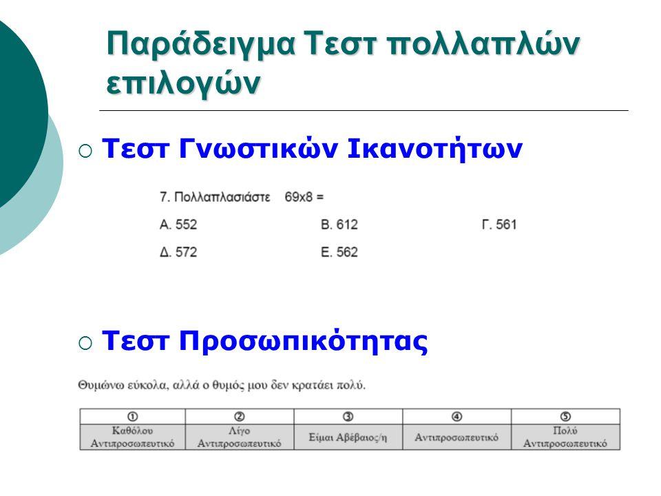 Παράδειγμα Τεστ πολλαπλών επιλογών  Τεστ Γνωστικών Ικανοτήτων  Τεστ Προσωπικότητας