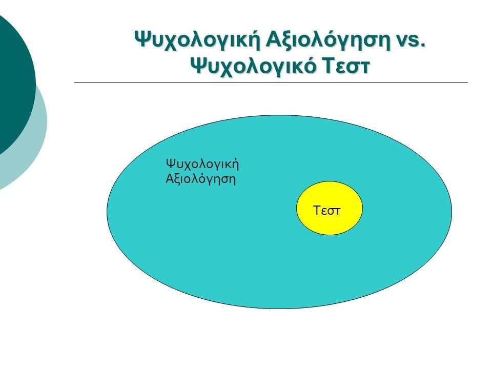 Ψυχολογική Αξιολόγηση vs. Ψυχολογικό Τεστ Ψυχολογική Αξιολόγηση Τεστ