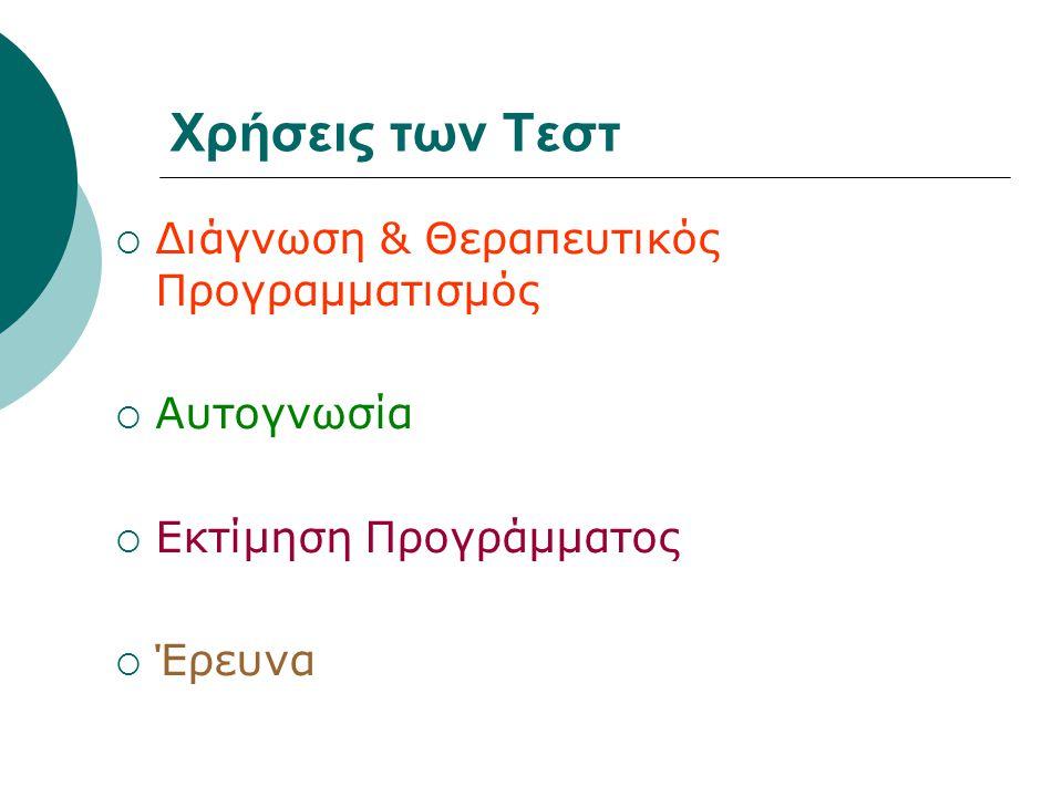 Χρήσεις των Τεστ  Διάγνωση & Θεραπευτικός Προγραμματισμός  Αυτογνωσία  Εκτίμηση Προγράμματος  Έρευνα