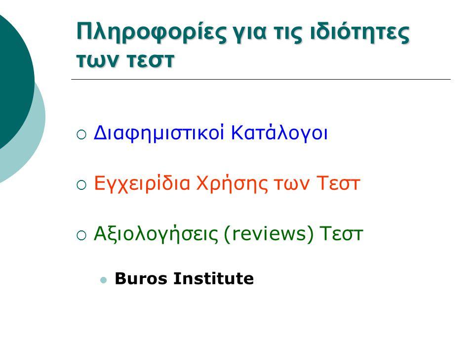 Πληροφορίες για τις ιδιότητες των τεστ  Διαφημιστικοί Κατάλογοι  Εγχειρίδια Χρήσης των Τεστ  Αξιολογήσεις (reviews) Τεστ Buros Institute