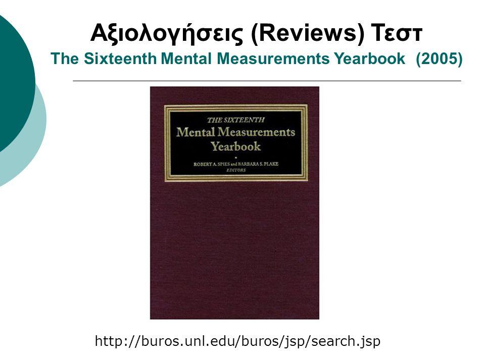Αξιολογήσεις (Reviews) Τεστ The Sixteenth Mental Measurements Yearbook (2005) http://buros.unl.edu/buros/jsp/search.jsp