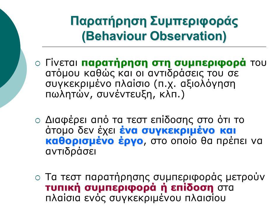 Παρατήρηση Συμπεριφοράς (Behaviour Observation) παρατήρηση στη συμπεριφορά  Γίνεται παρατήρηση στη συμπεριφορά του ατόμου καθώς και οι αντιδράσεις το