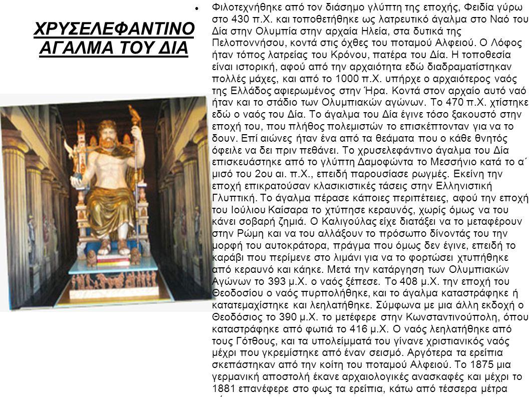 ΧΡΥΣΕΛΕΦΑΝΤΙΝΟ ΑΓΑΛΜΑ ΤΟΥ ΔΙΑ Φιλοτεχνήθηκε από τον διάσημο γλύπτη της εποχής, Φειδία γύρω στο 430 π.Χ. και τοποθετήθηκε ως λατρευτικό άγαλμα στο Ναό