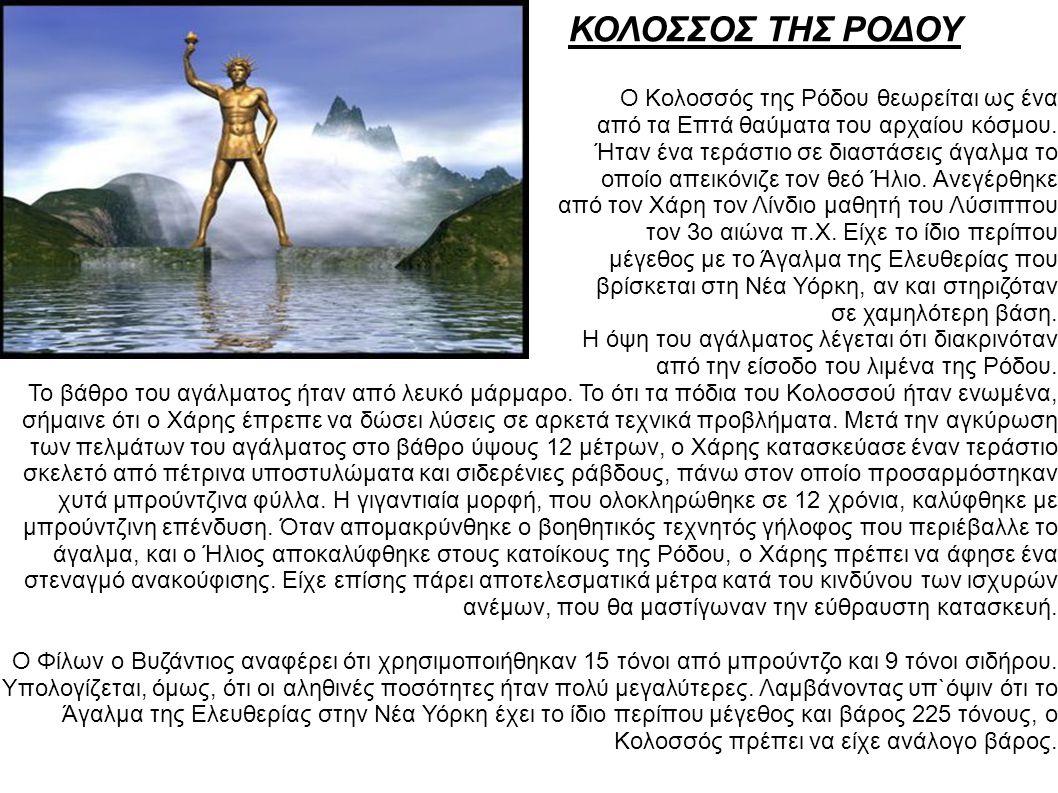 ΚΟΛΟΣΣΟΣ ΤΗΣ ΡΟΔΟΥ Ο Κολοσσός της Ρόδου θεωρείται ως ένα από τα Επτά θαύματα του αρχαίου κόσμου. Ήταν ένα τεράστιο σε διαστάσεις άγαλμα το οποίο απεικ