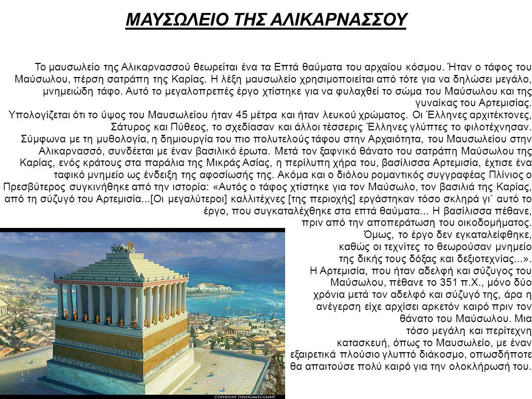 ΜΑΥΣΩΛΕΙΟ ΤΗΣ ΑΛΙΚΑΡΝΑΣΣΟΥ Το μαυσωλείο της Αλικαρνασσού θεωρείται ένα τα Επτά θαύματα του αρχαίου κόσμου. Ήταν ο τάφος του Μαύσωλου, πέρση σατράπη τη