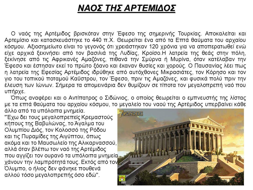 ΝΑΟΣ ΤΗΣ ΑΡΤΕΜΙΔΟΣ Ο ναός της Αρτέμιδος βρισκόταν στην Έφεσο της σημερινής Τουρκίας. Αποκαλείται και Αρτεμίσιο και κατασκευάστηκε το 440 π.Χ. Θεωρείτα