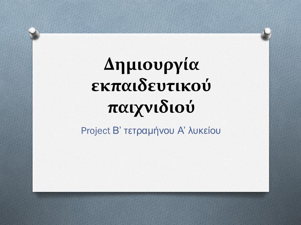 Δημιουργία εκπαιδευτικού παιχνιδιού Project Β ' τετραμήνου Α ' λυκείου