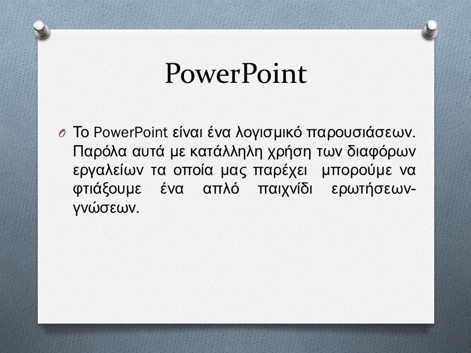 PowerPoint O Το PowerPoint είναι ένα λογισμικό παρουσιάσεων.