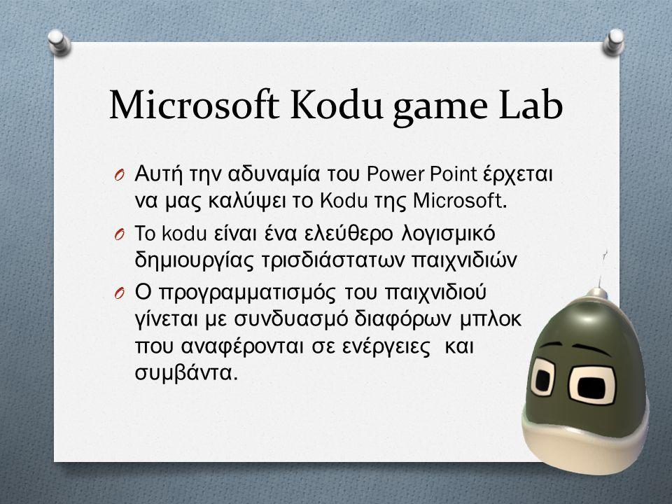 Microsoft Kodu game Lab O Αυτή την αδυναμία του Power Point έρχεται να μας καλύψει το Kodu της Microsoft. O To kodu είναι ένα ελεύθερο λογισμικό δημιο