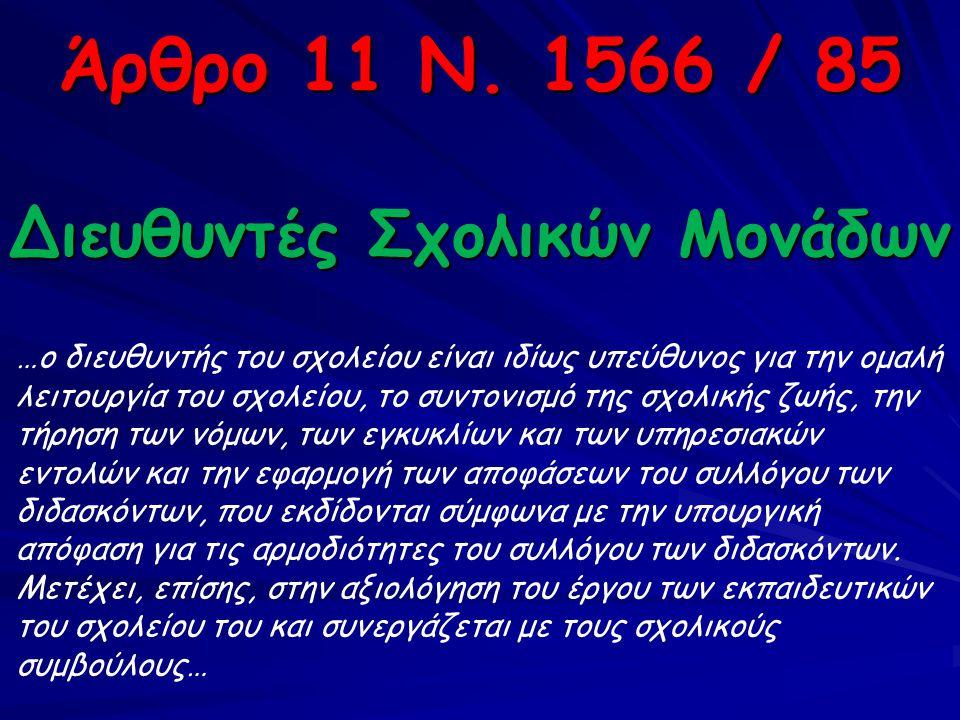 Άρθρο 11 Ν. 1566 / 85 Διευθυντές Σχολικών Μονάδων …ο διευθυντής του σχολείου είναι ιδίως υπεύθυνος για την ομαλή λειτουργία του σχολείου, το συντονισμ