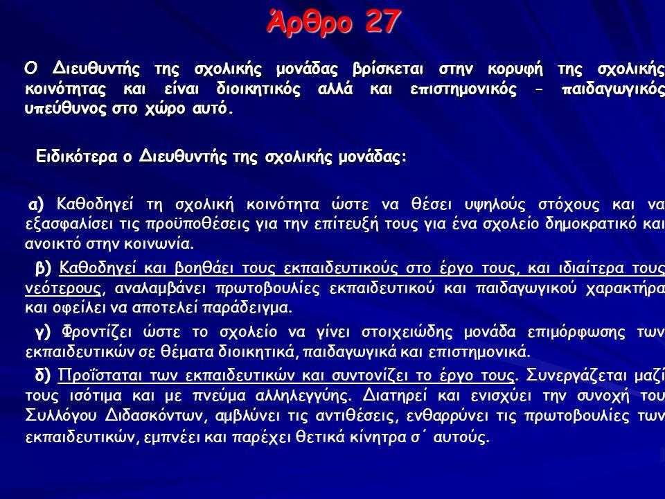 Άρθρο 27 Ο Διευθυντής της σχολικής μονάδας βρίσκεται στην κορυφή της σχολικής κοινότητας και είναι διοικητικός αλλά και επιστημονικός - παιδαγωγικός υ