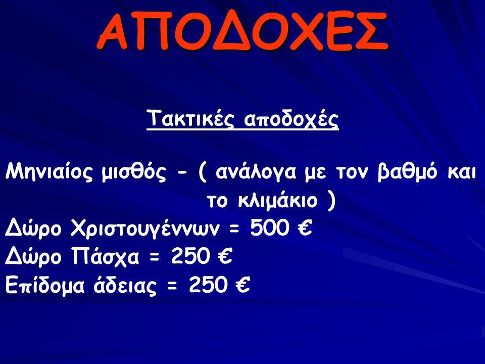 ΑΠΟΔΟΧΕΣ Τακτικές αποδοχές Μηνιαίος μισθός - ( ανάλογα με τον βαθμό και το κλιμάκιο ) Δώρο Χριστουγέννων = 500 € Δώρο Πάσχα = 250 € Επίδομα άδειας = 2