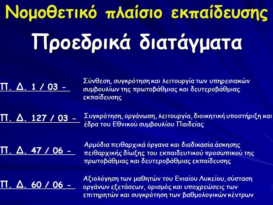 Νομοθετικό πλαίσιο εκπαίδευσης Προεδρικά διατάγματα Π. Δ. 1 / 03 - Σύνθεση, συγκρότηση και λειτουργία των υπηρεσιακών συμβουλίων της πρωτοβάθμιας και