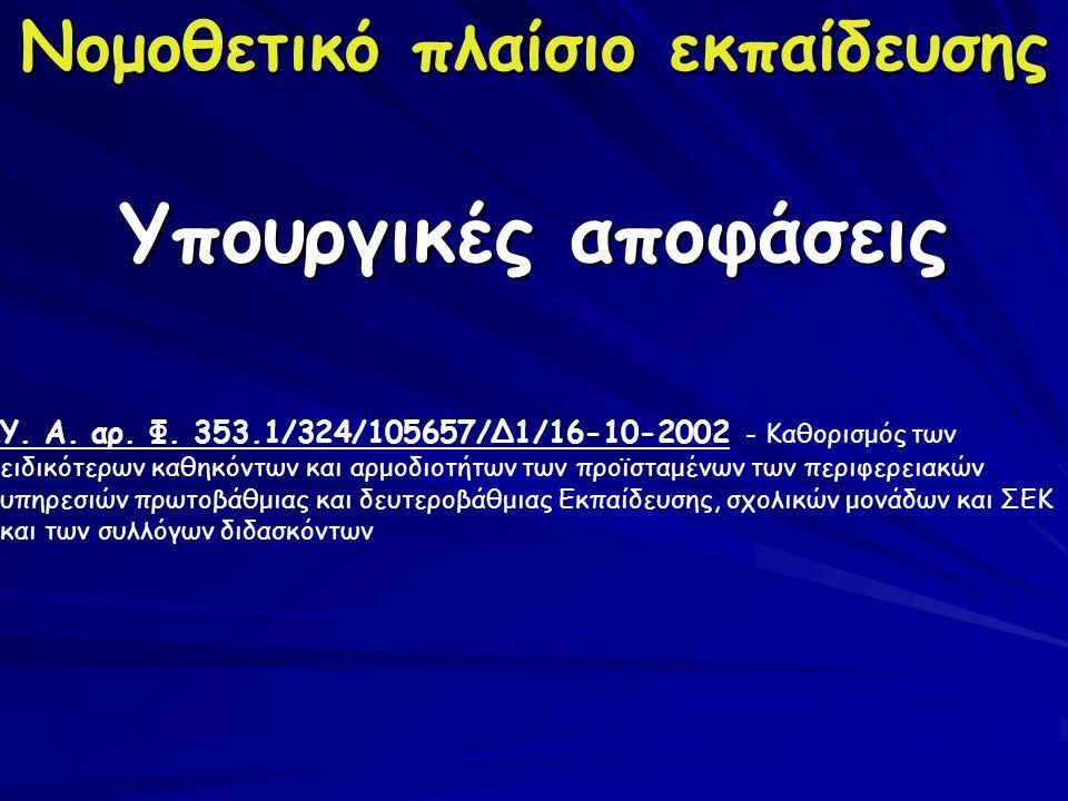 Υπουργικές αποφάσεις Υ. Α. αρ. Φ. 353.1/324/105657/Δ1/16-10-2002 - Καθορισμός των ειδικότερων καθηκόντων και αρμοδιοτήτων των προϊσταμένων των περιφερ