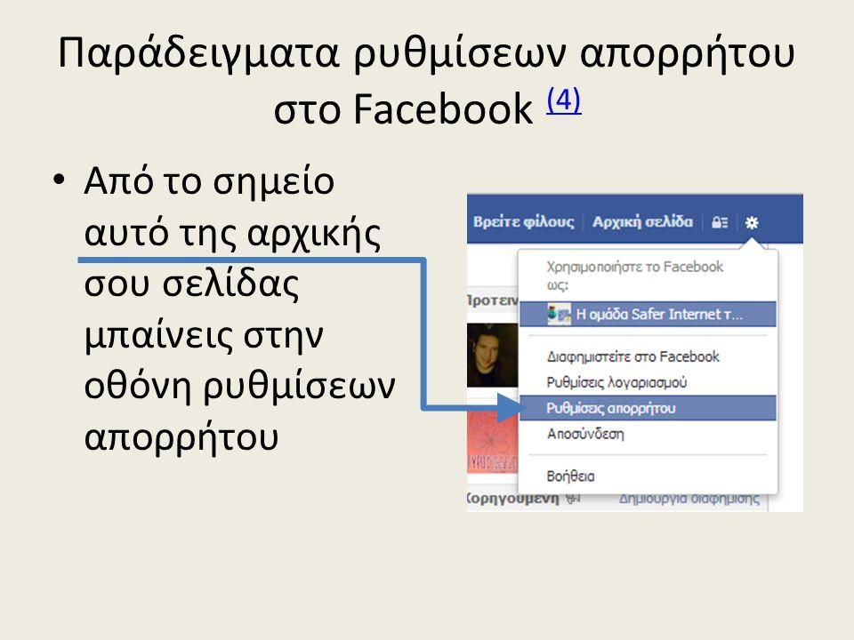 Παράδειγματα ρυθμίσεων απορρήτου στο Facebook (4) (4) Από το σημείο αυτό της αρχικής σου σελίδας μπαίνεις στην οθόνη ρυθμίσεων απορρήτου