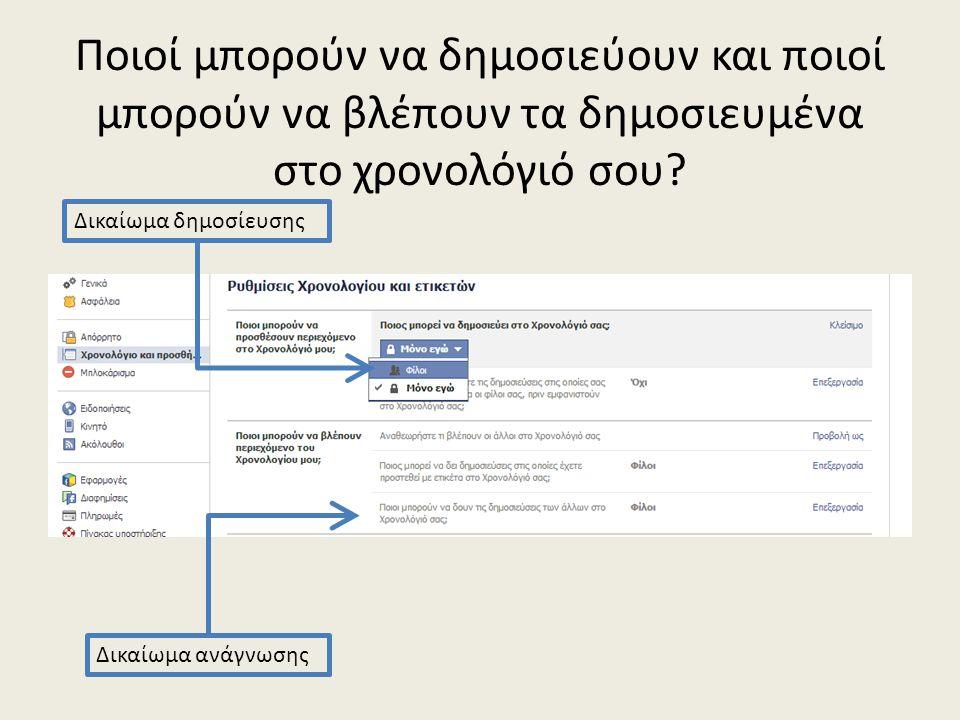 Ποιοί μπορούν να δημοσιεύουν και ποιοί μπορούν να βλέπουν τα δημοσιευμένα στο χρονολόγιό σου? Δικαίωμα δημοσίευσης Δικαίωμα ανάγνωσης
