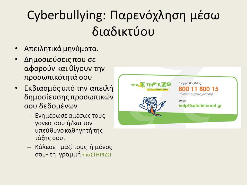 Cyberbullying: Παρενόχληση μέσω διαδικτύου Απειλητικά μηνύματα. Δημοσιεύσεις που σε αφορούν και θίγουν την προσωπικότητά σου Εκβιασμός υπό την απειλή