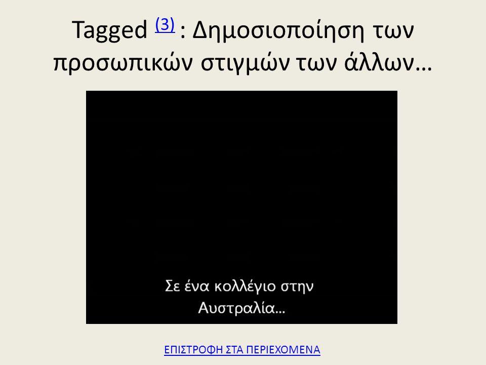 Tagged (3) : Δημοσιοποίηση των προσωπικών στιγμών των άλλων… (3) ΕΠΙΣΤΡΟΦΗ ΣΤΑ ΠΕΡΙΕΧΟΜΕΝΑ