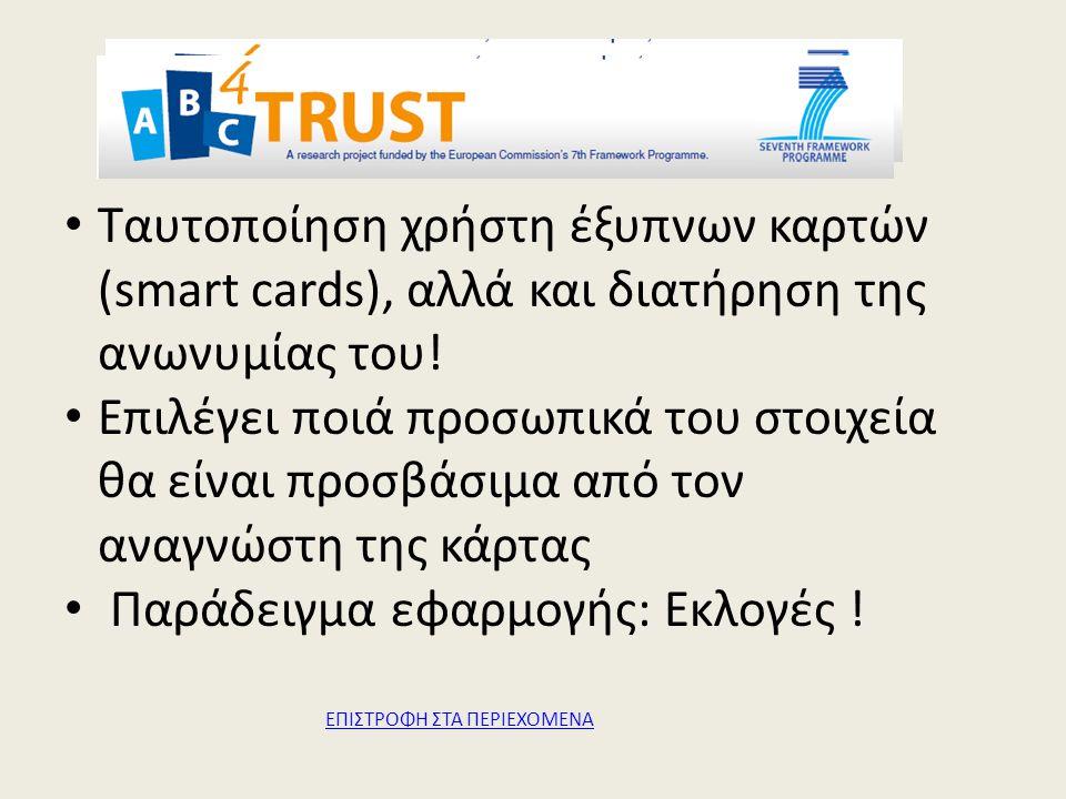 Ταυτοποίηση χρήστη έξυπνων καρτών (smart cards), αλλά και διατήρηση της ανωνυμίας του! Επιλέγει ποιά προσωπικά του στοιχεία θα είναι προσβάσιμα από το