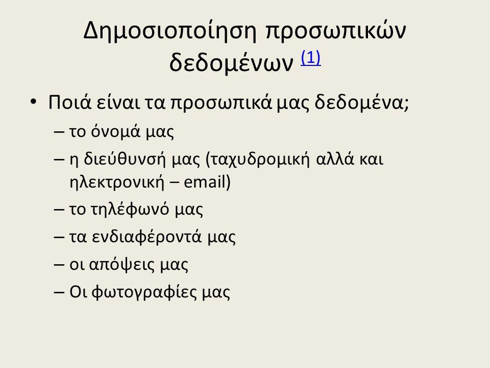Δημοσιοποίηση προσωπικών δεδομένων (1) (1) Ποιά είναι τα προσωπικά μας δεδομένα; – το όνομά μας – η διεύθυνσή μας (ταχυδρομική αλλά και ηλεκτρονική –