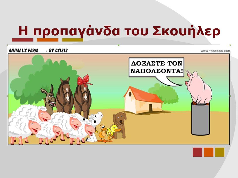 Το τέλος του Μπόξερ: του εργατικού και πιστού ζώου