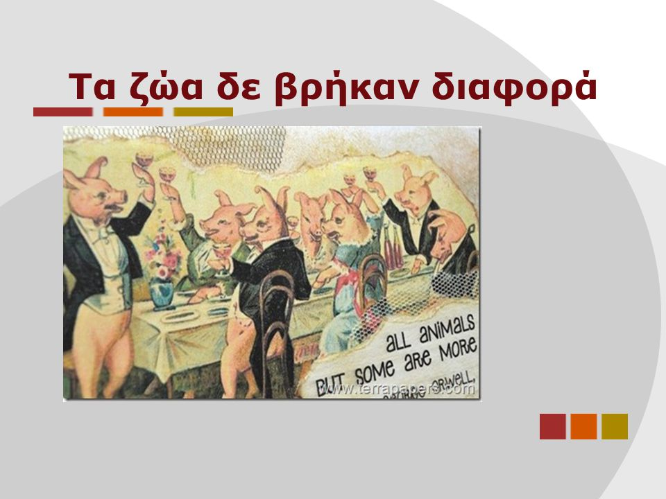 Συνεισφέραμε στην Ελληνική Βικιπαίδεια με τροποποιήσεις και προσθήκες στο λήμμα: Η Φάρμα των Ζώων .