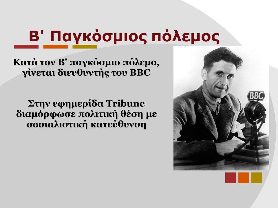 Φάρμα των Ζώων & 1984 Το 1944 ολοκληρώνει τη σπουδαία Φάρμα των ζώων βασισμένη στην Ρωσική επανάσταση και στη Σταλινική περίοδο.