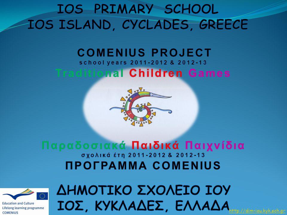 http://dim-iou.kyk.sch.gr