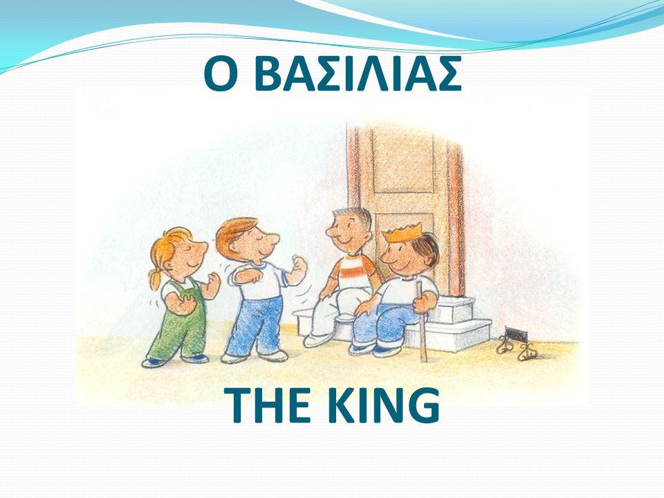 Ο ΒΑΣΙΛΙΑΣ THE KING