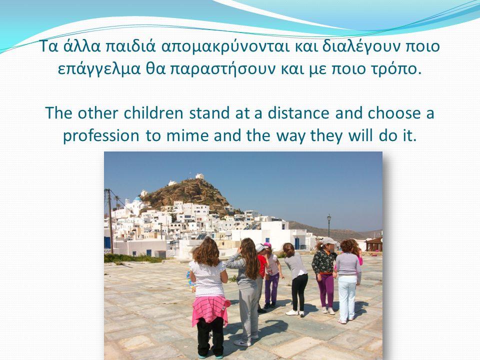 Τα άλλα παιδιά απομακρύνονται και διαλέγουν ποιο επάγγελμα θα παραστήσουν και με ποιο τρόπο.