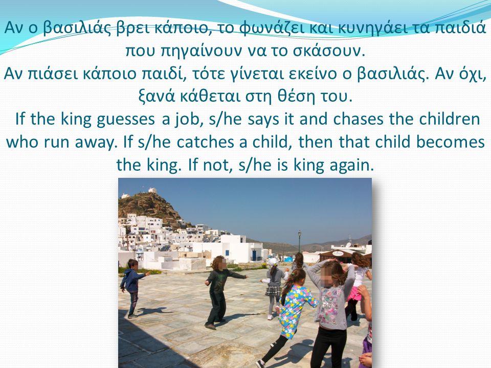 Αν ο βασιλιάς βρει κάποιο, το φωνάζει και κυνηγάει τα παιδιά που πηγαίνουν να το σκάσουν.