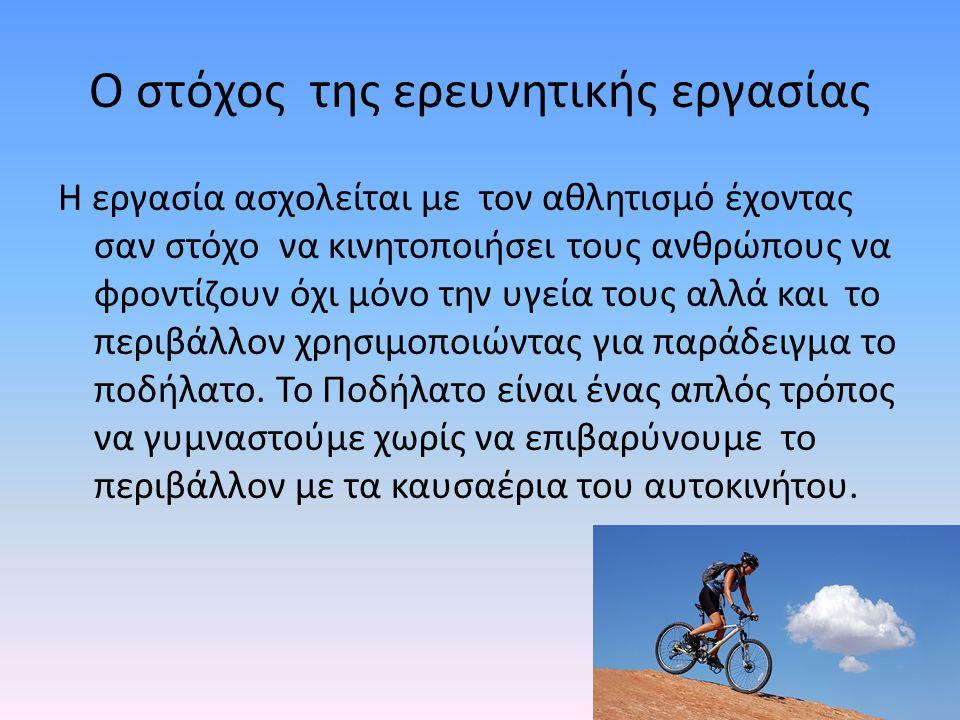 Ο στόχος της ερευνητικής εργασίας Η εργασία ασχολείται με τον αθλητισμό έχοντας σαν στόχο να κινητοποιήσει τους ανθρώπους να φροντίζουν όχι μόνο την υγεία τους αλλά και το περιβάλλον χρησιμοποιώντας για παράδειγμα το ποδήλατο.
