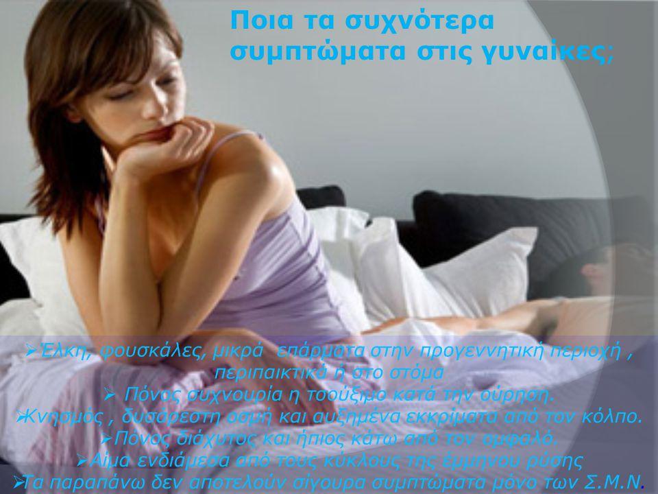 Ποια τα συχνότερα συμπτώματα στις γυναίκες;